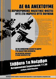 Αντιφασιστική Συγκέντρωση 01/11/2014