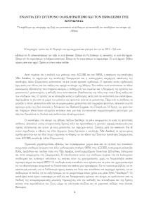 Ενάντια στο σύγχρονο ολοκληρωτισμό και τον εκφασισμό της κοινωνίας 02/2013