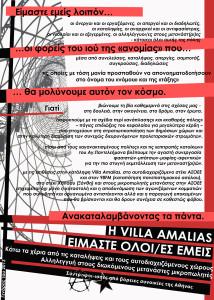 Η Villa Amalaias είμαστε όλοι/όλες εμείς 01/2013