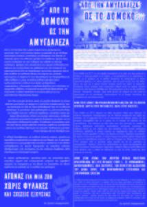Από το Δομοκό ως την Αμυγδαλέζα, Αγώνας για μια ζωή χωρίς φυλακές και σχέσεις εξουσίας 03/2015
