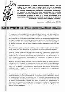 Χώροι ανομίας και άλλες χριστουγενιάτικες ιστορίες 12/2012